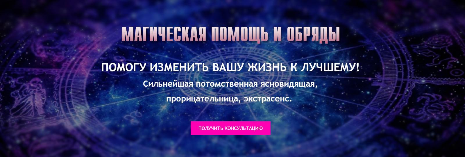 Гадалка Галина - магическая помощь
